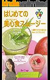 はじめての美心食スムージー: 3週間でカラダが変わる!! 7Days シンプルレシピ