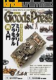GoodsPress (グッズプレス) 2016年 09月号 [雑誌]