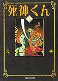 死神くん 3 (集英社文庫―コミック版)