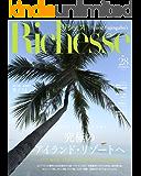 Richesse(リシェス) No.28 (2019-06-28) [雑誌]