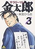 サラリーマン金太郎 3 [DVD]