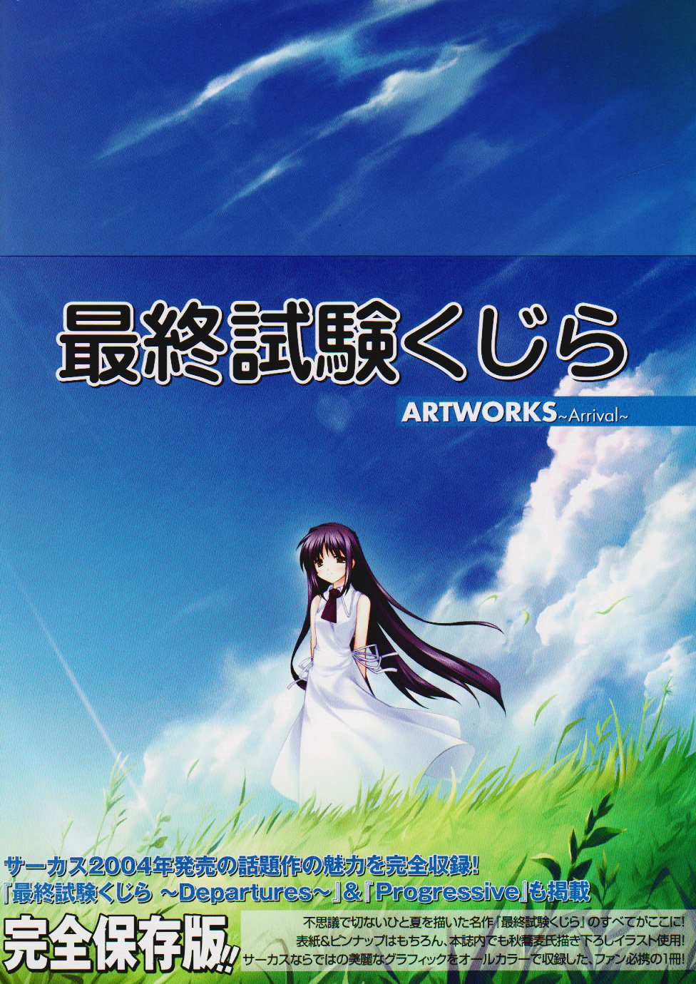 最終試験くじら ARTWORKS ~arriv...
