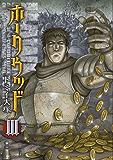 ホークウッド 3 (MFコミックス フラッパーシリーズ)
