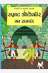Samrat Autocar ka Rajdand : Tintin in Hindi Kindle Edition