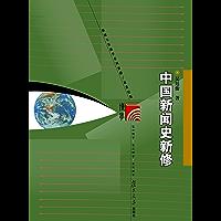 复旦博学新闻与传播学系列教材·中国新闻史新修