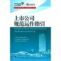 上市公司规范运作指引(2015年)(修订版)