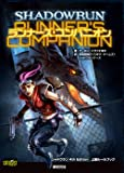 シャドウラン 4th Edition 上級ルールブック ランナーズ・コンパニオン (Role&Roll RPG)