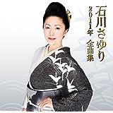 石川さゆり 2011年全曲集