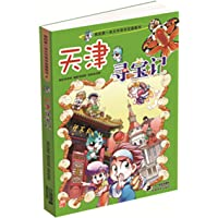 我的第一本大中华寻宝漫画书3:天津寻宝记
