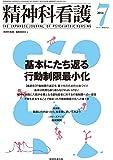 精神科看護 2014年7月号(41-7) 特集:基本にたち返る行動制限最小化