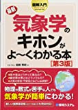 図解入門 最新気象学のキホンがよ~くわかる本[第3版]