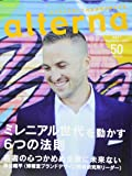 alterna(オルタナ)50号 2017年11月号