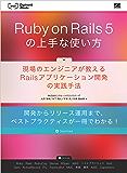 Ruby on Rails 5の上手な使い方 現場のエンジニアが教えるRailsアプリケーション開発の実践手法
