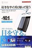 サンワサプライ 10.1型まで対応フリーカットブルーライトカット液晶保護フィルム LCD-101WBCF