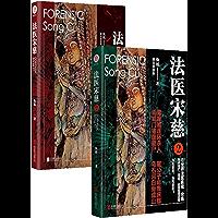 法医宋慈丛书(套装共2册)