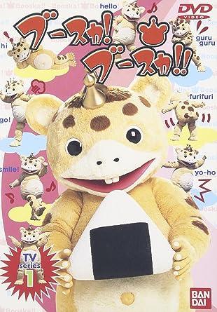 Amazon.co.jp | ブースカ!ブース...
