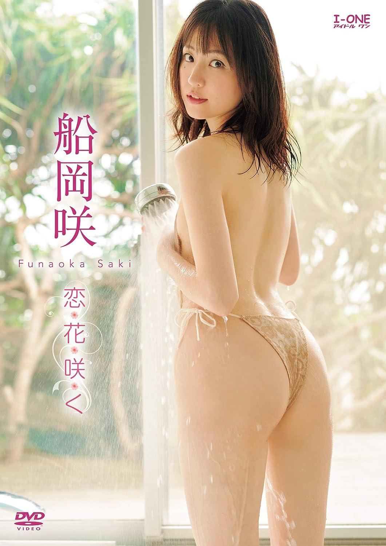 Bカップグラドル 船岡咲 Funaoka Saki さん 動画と画像の作品リスト