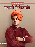 SWAMI VIVEKANAND (Hindi Edition)