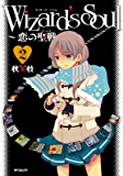 Wizard's Soul 2 ~恋の聖戦(ジハード)~<Wizard's Soul> (コミックフラッパー)