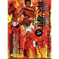 DVD泰拳(水晶版)