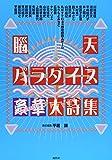 脳天パラダイス豪華(デラックス)大詩集