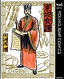 東坡食譜 (ヤングジャンプコミックスDIGITAL)