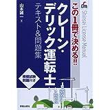 この1冊で決める!!クレーン・デリック運転士テキスト&問題集 (SHINSEI LICENSE MANUAL)