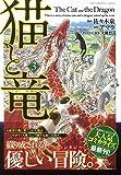 このマンガがすごい! Comics 猫と竜3 (このマンガがすごい!comics)