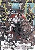 偽恋愛小説家 (朝日文庫)