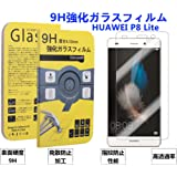 Huawei P8 lite ガラスフィルム [Danyee安心交換保証付] 日本製ガラス 0.3mm 9H硬度 2.5D加工 Huawei P8 lite フィルム ( Huawei P8 lite )