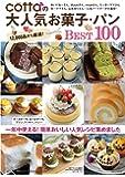 cottaの大人気お菓子・パンBEST100 (TJMOOK)