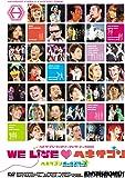 ヘキサゴンファミリーコンサート2008 WE LIVE ヘキサゴン(Standard Version) [DVD]