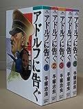 アドルフに告ぐ コミック 全5巻完結セット (文春コミックス)