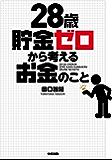 28歳貯金ゼロから考えるお金のこと (中経出版)