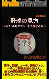 野球の見方〔改訂版〕: カウント毎のプレーを予測する本
