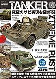 AKインタラクティブ タンカー 01 究極のサビ表現を極める 日本語翻訳版