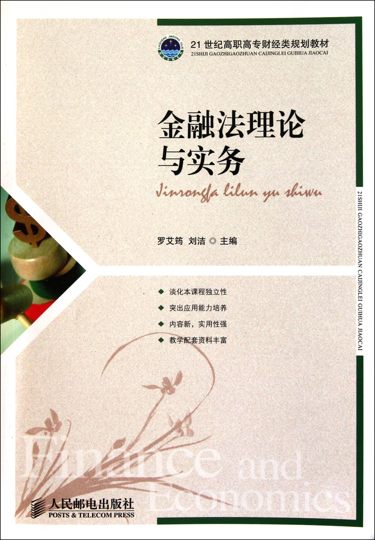 Theory and Practice of Financial Law (for Vocational College Students) (Chinese Edition) PDF