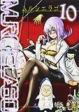 ムルシエラゴ(10) (ヤングガンガンコミックス)