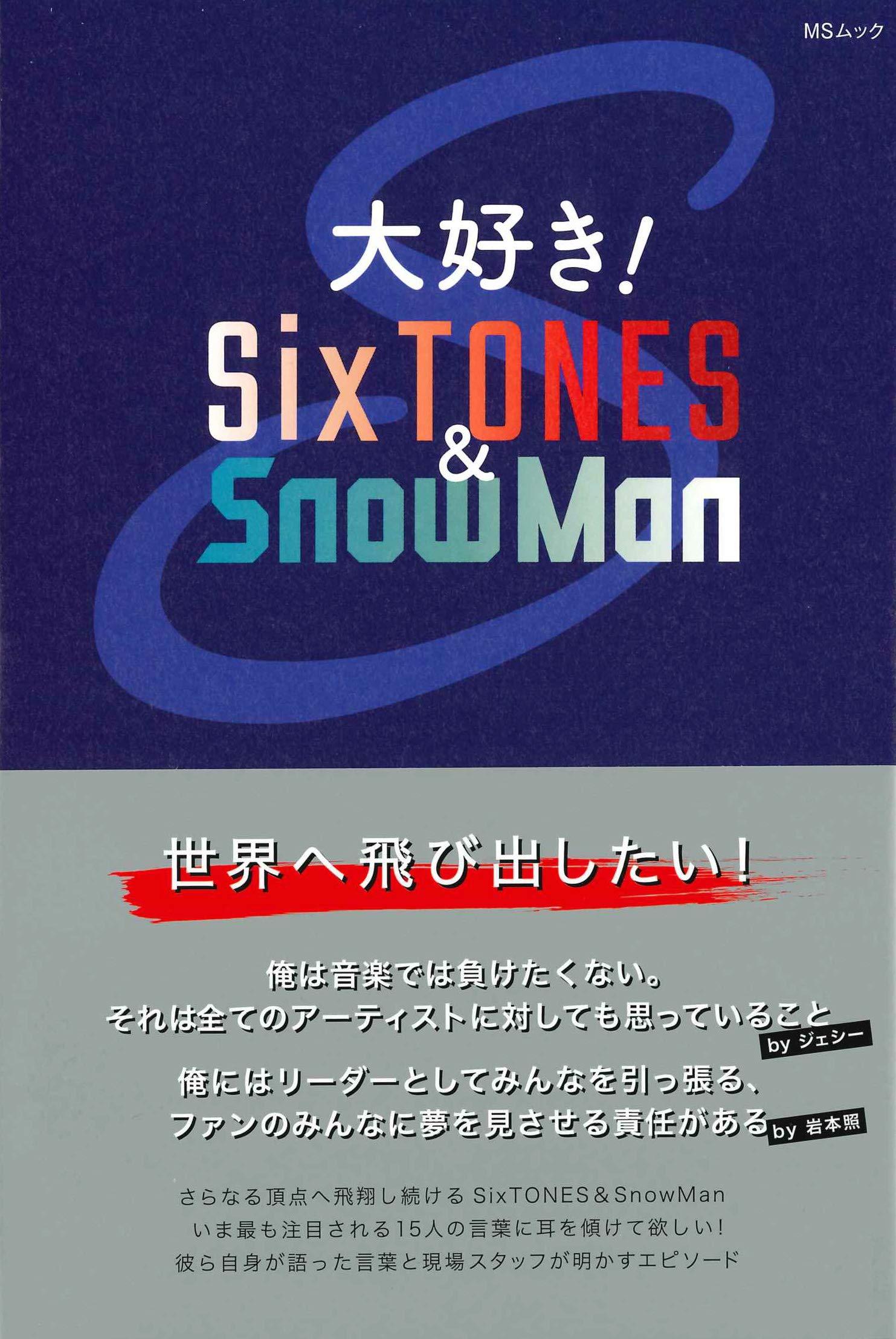 リーダー Snow man