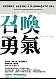 召喚勇氣: 覺察情緒衝擊、不逃避尖銳對話、從心同理創造真實的主導力 (Traditional Chinese Edition)