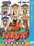 NARUTO―ナルト― モノクロ版 49 (ジャンプコミックスDIGITAL)