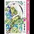 箱庭のソレイユ 3 (マーガレットコミックスDIGITAL)