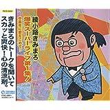 爆笑スーパーライブ第1集! 中高年に愛をこめて・・・ TECE-25350