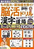 もの忘れ・認知症を防ぐ! 脳活ドリル 漢字道場 (TJMOOK)