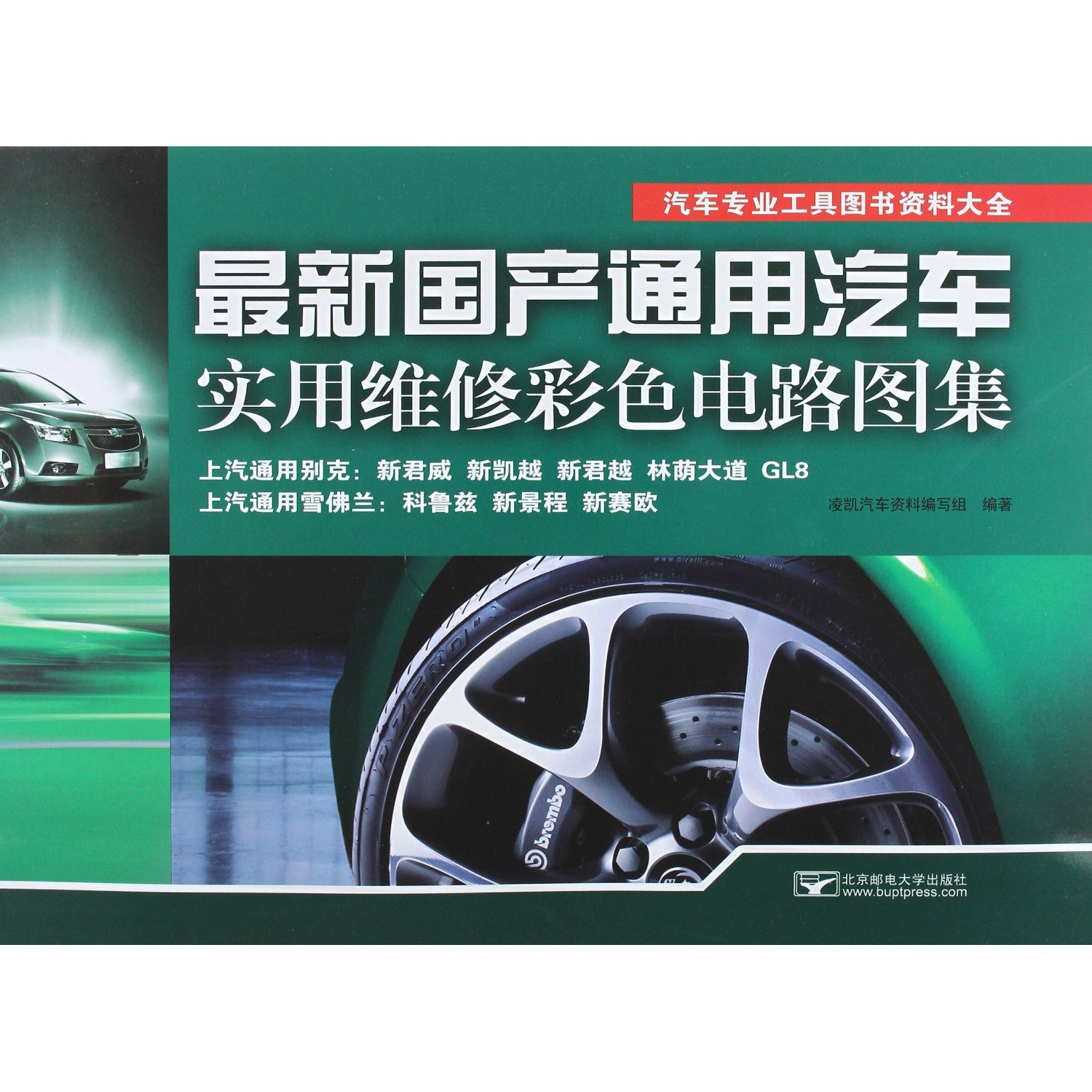 Download Useful Maintenance Color Circuit Collection for Latest China-made General Motors Automobiles (Chinese Edition) ebook