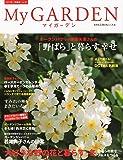 My GARDEN No.57 「野バラ」と暮らす幸せ (マイガーデン) 2011年 02月号 [雑誌]