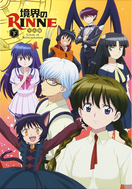 「境界のRINNE」第2シーズン DVDBOX下巻 B01HTQVBGY