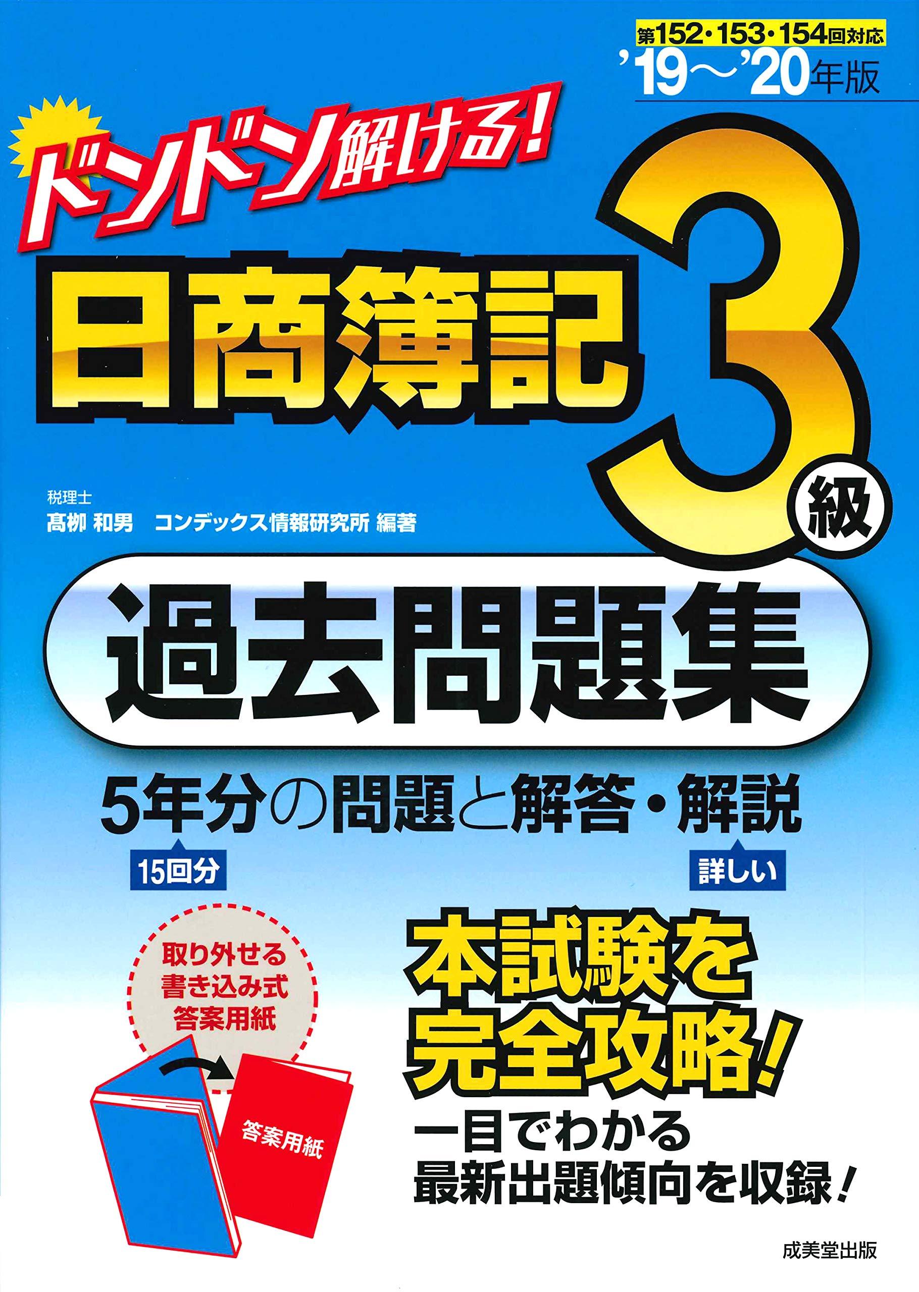 日商簿記3級 過去問題集