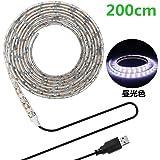 LEDテープライト LHY LEDテープ 貼レルヤ USB 5V 200cm 120連 高輝度 白ベース 正面発光 切断可能 IP65防水タイプ 間接照明・両面テープで好きな場所に貼り付け可能・ショーケースなど店舗用照明にも最適 (昼光色) (昼光色)