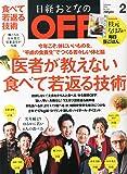 日経おとなのOFF(オフ)2015年2月号[雑誌]